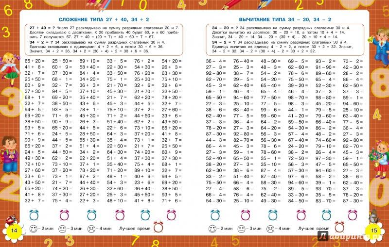 Иллюстрация 1 из 35 для Математика. 2 класс. Счёт в пределах 100 - Узорова, Нефедова | Лабиринт - книги. Источник: Костина  Юлия