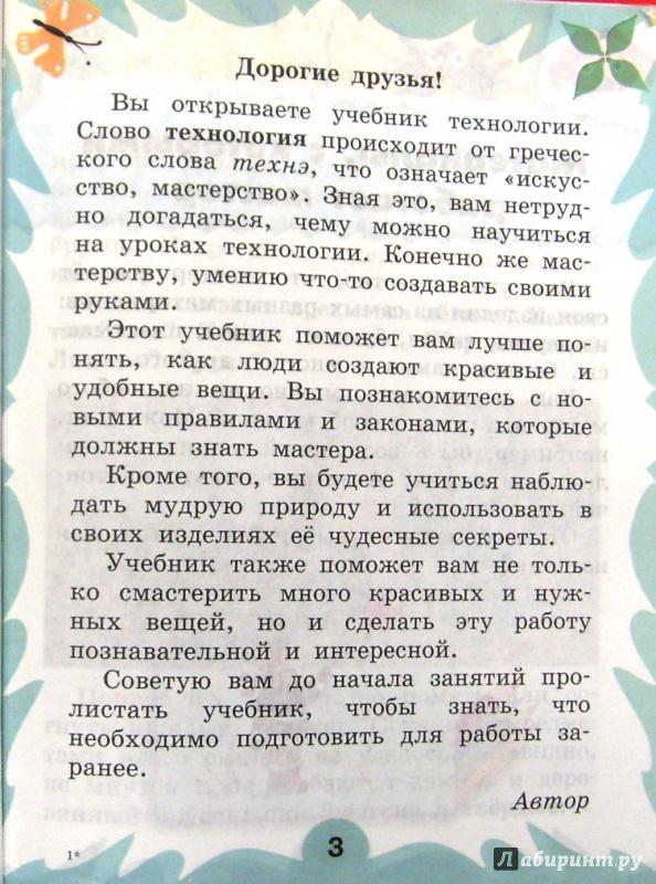 Наталья михайловна конышева. Технология. 2 класс. Учебник. (фгос.