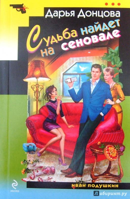 Иллюстрация 1 из 26 для Судьба найдет на сеновале - Дарья Донцова | Лабиринт - книги. Источник: Соловьев  Владимир