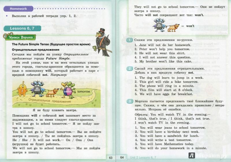 решебник к учебнику английского языка 4 класс кауфман 2 часть
