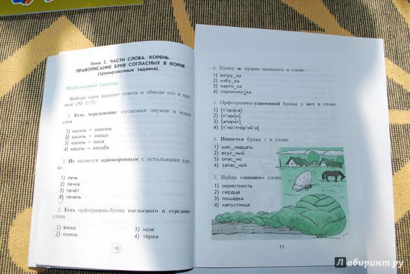 Рабочий Тетрадь По Русскому Языку 3 Класс Исаева Решебник