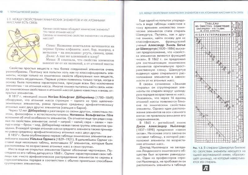 Скачать учебник по химии 9 класс савинкина мир веществ