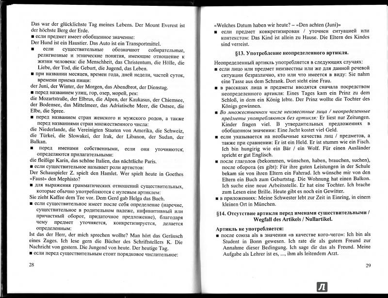 практическая грамматика немецкого языка паремская решебник онлайн