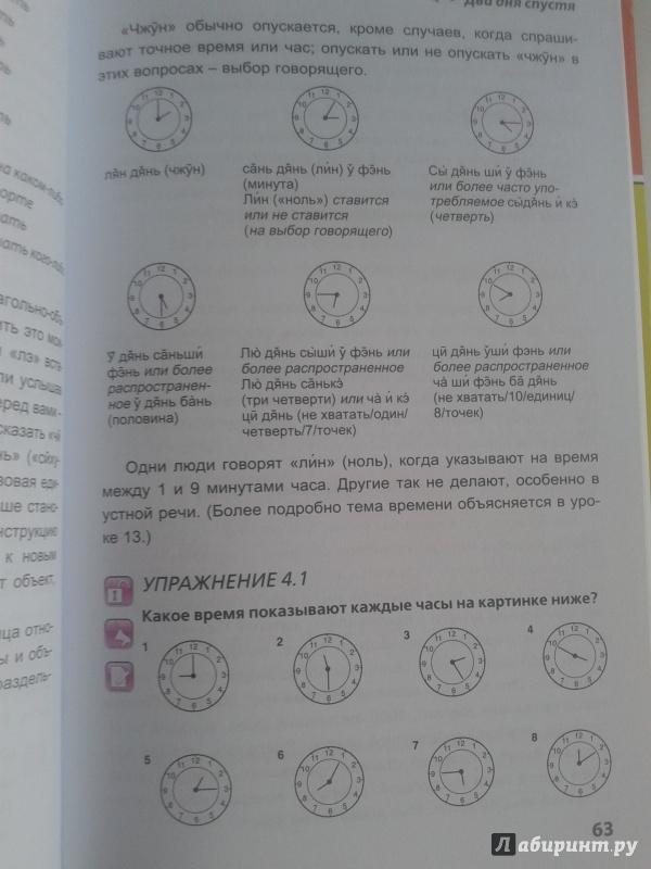 Иллюстрация 14 из 15 для Китайский язык. Полный курс. Учу самостоятельно (+CD) - Элизабет Скерфилд | Лабиринт - книги. Источник: христина ухова