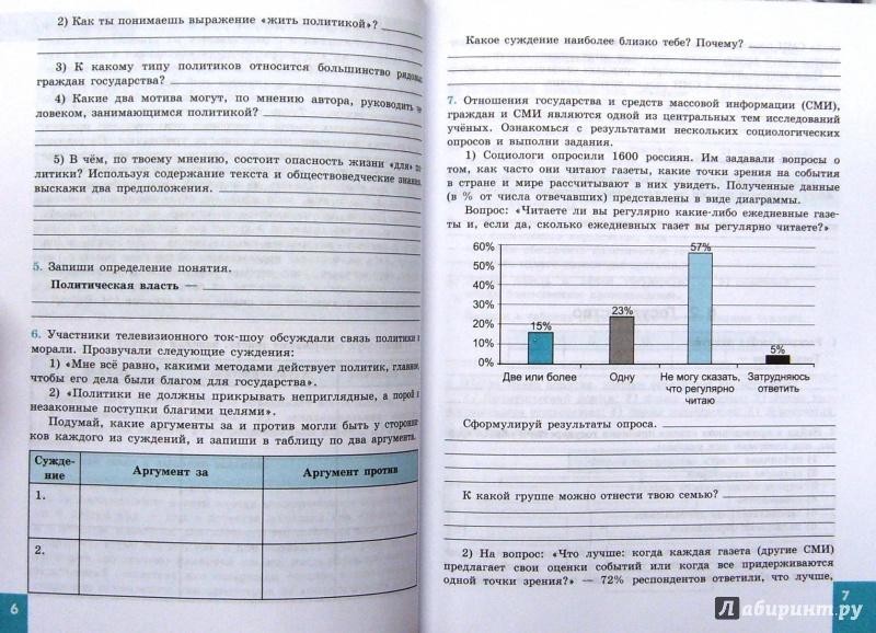 Воронеж гдз обществознание