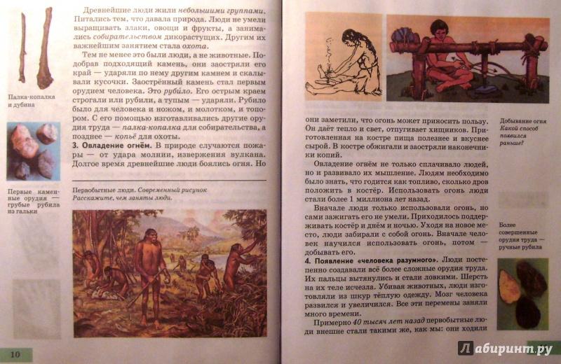 Учебник решебник на 5 класс по истории