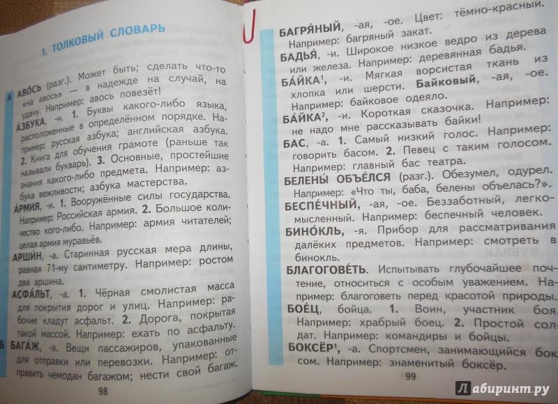 решебник по русскому языку 3 класс каленчук чуракова малаховская