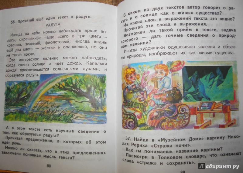 Учебник н.а гдз чуракова