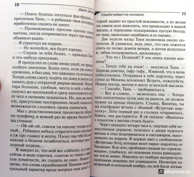 Донцова лучшее читать судьба найдет на сеновале