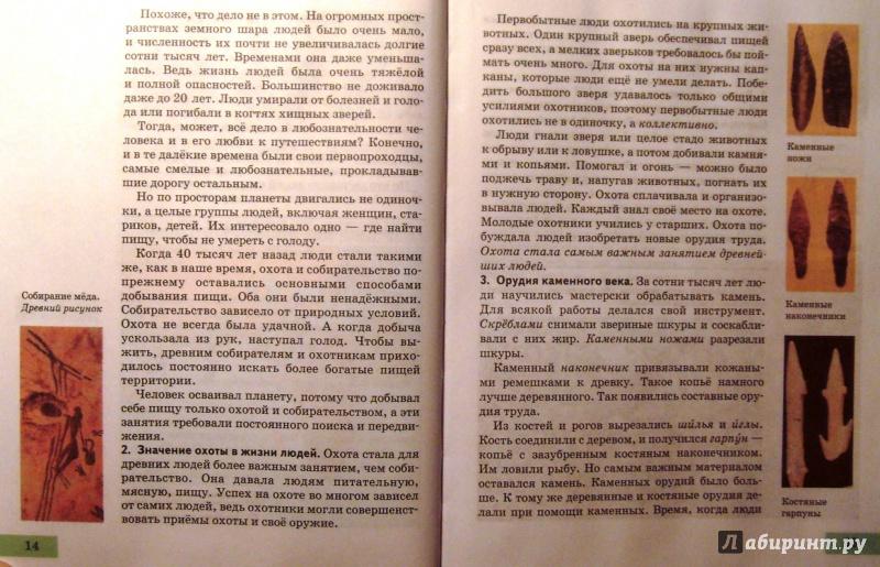 Михайловский ф а история древнего мира учебник 5 класс скачать