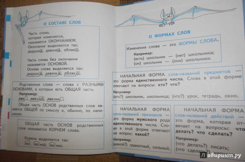 Гдз по русскому 2 н.а. чуракова 1 часть