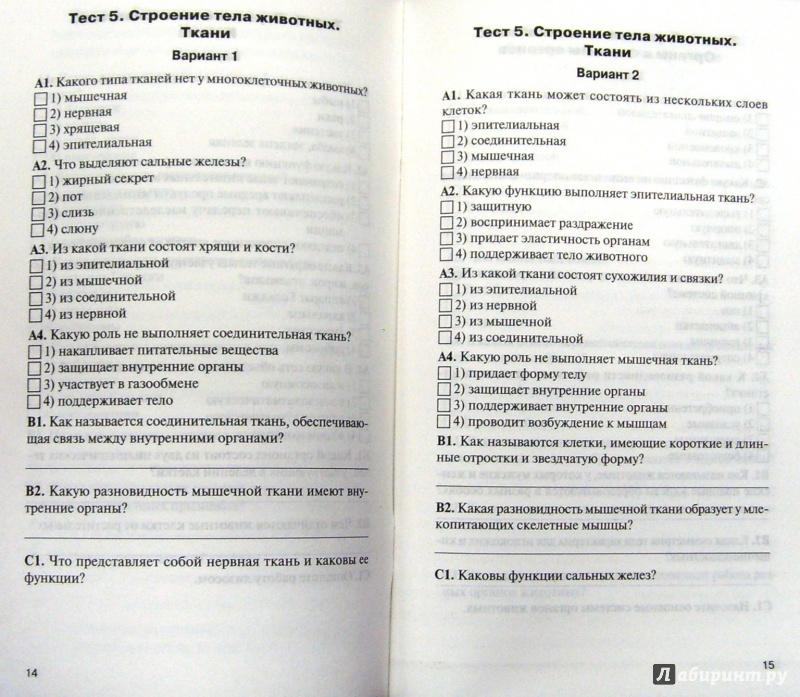 Гдз по Биологии 7 Класса Шапкин Учебник
