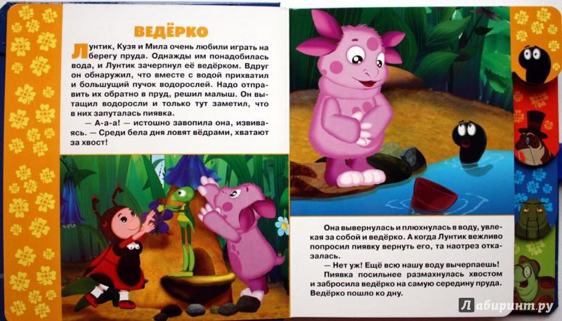 Иллюстрация 1 из 3 для Под водой. Волшебный чемоданчик | Лабиринт - книги. Источник: Сидоренко  Сергей