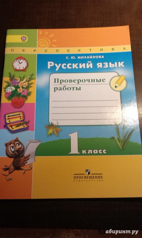 Гдз По Русскому Языку 1 Класс Михайлова