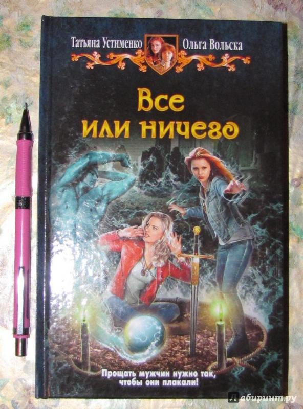 Иллюстрация 1 из 9 для Все или ничего - Устименко, Вольска | Лабиринт - книги. Источник: V  Marisha