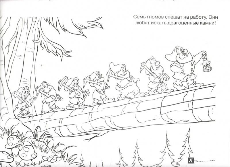 Иллюстрация 1 из 5 для Белоснежка и семь гномов. Моя большая раскраска (№1401) | Лабиринт - книги. Источник: Трубадур
