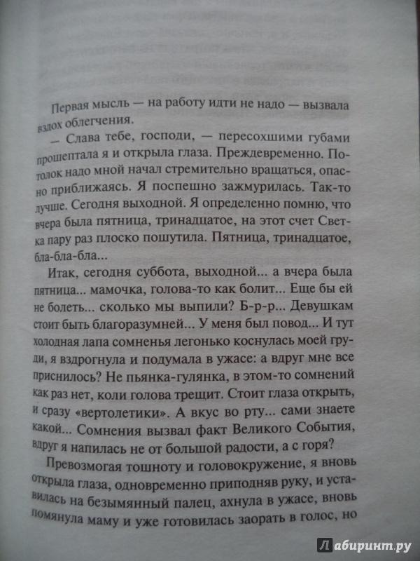 Иллюстрация 1 из 13 для Выйти замуж любой ценой - Татьяна Полякова | Лабиринт - книги. Источник: Kirill  Badulin