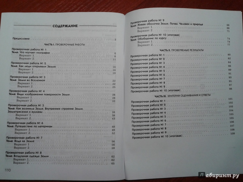 Гдз 5 класс география баринова плешаков тетрадь.