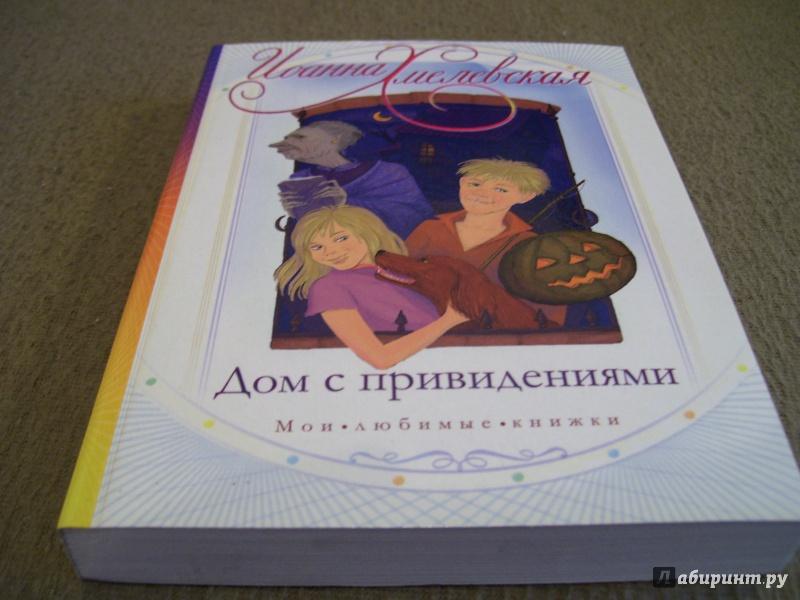 Иллюстрация 1 из 10 для Дом с привидениями - Иоанна Хмелевская | Лабиринт - книги. Источник: КошкаПолосатая