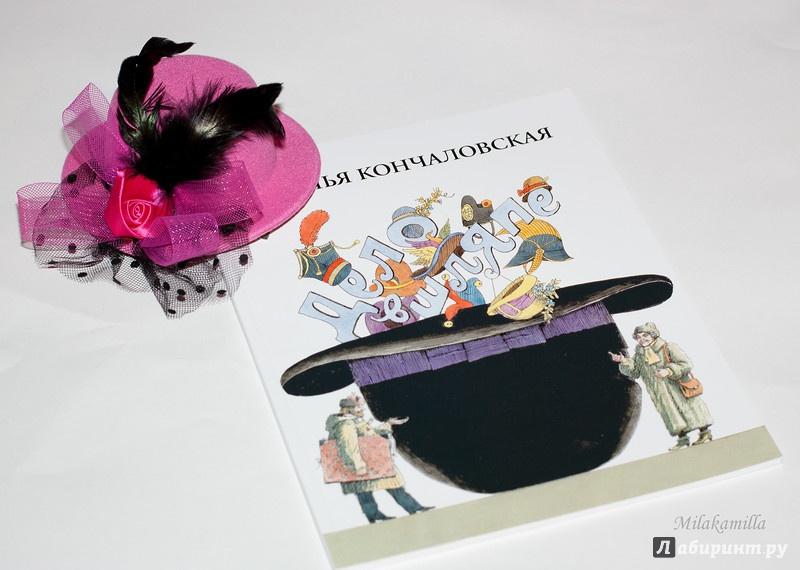 Иллюстрация 57 из 89 для Дело в шляпе - Наталья Кончаловская | Лабиринт - книги. Источник: Букландия