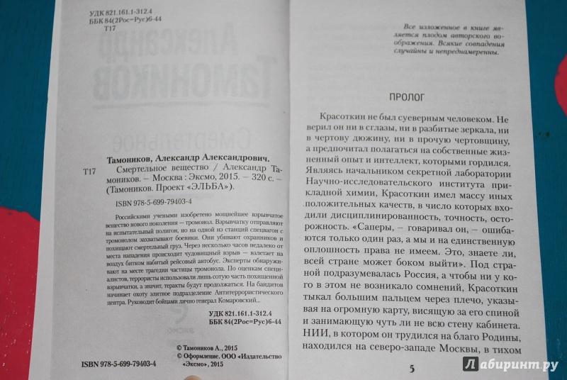 Иллюстрация 1 из 6 для Смертельное вещество - Александр Тамоников | Лабиринт - книги. Источник: Нади