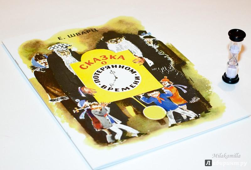 Иллюстрация 23 из 48 для Сказка о потерянном времени - Евгений Шварц | Лабиринт - книги. Источник: Букландия