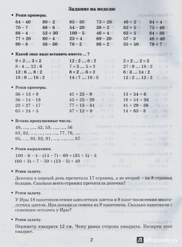 Иллюстрация 1 из 6 для Летние задания по математике для повторения. 2 класс - Узорова, Нефедова | Лабиринт - книги. Источник: лукацкая  маргарита