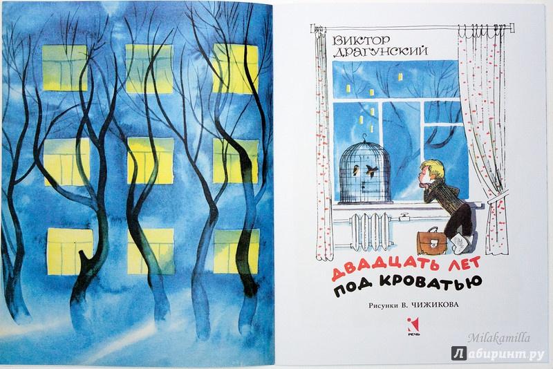 Иллюстрация 42 из 73 для Двадцать лет под кроватью - Виктор Драгунский | Лабиринт - книги. Источник: Букландия