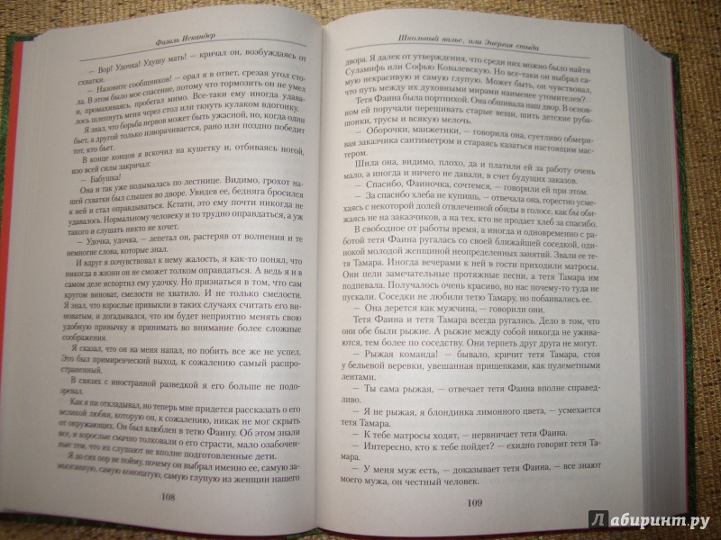 Иллюстрация 5 из 18 для Малое собрание сочинений - Фазиль Искандер | Лабиринт - книги. Источник: BlackStar