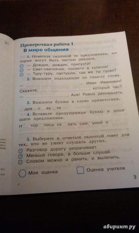 решебник языку русскому михайлова по работа 2 проверочная класс