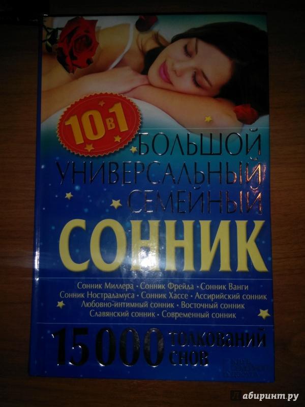 Мастурбация толкование сна допускаете