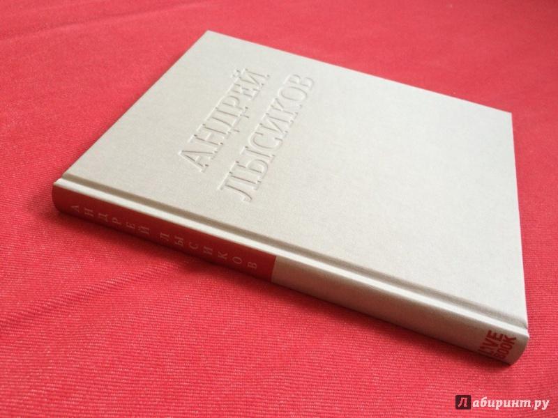 Читать книгу Стихи Андрея Дельфина Лысикова  онлайн