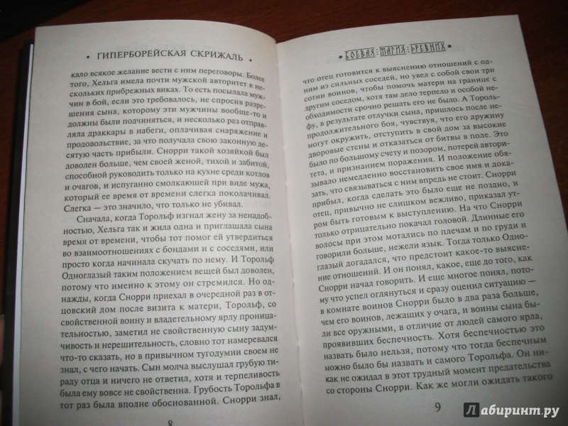 ГИПЕРБОРЕЙСКАЯ СКРИЖАЛЬ СКАЧАТЬ БЕСПЛАТНО