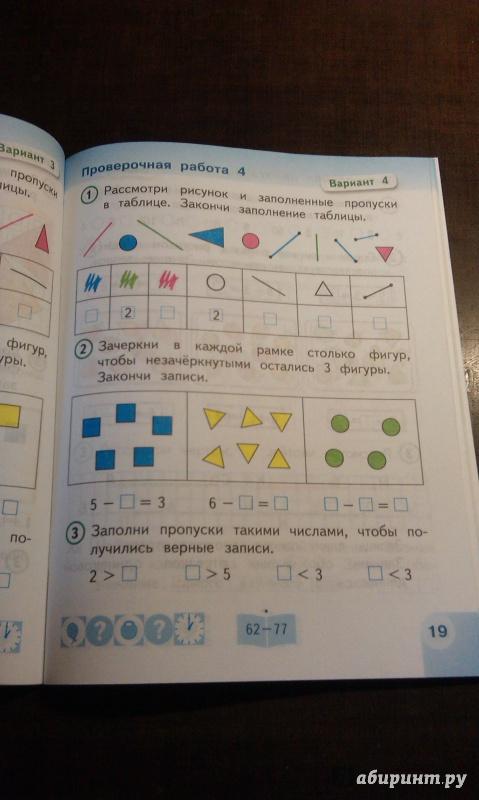 гдз проверочные работы по математике 1 класс бука ответы решебник