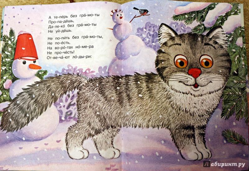 Кот и лодыри маршак иллюстрация