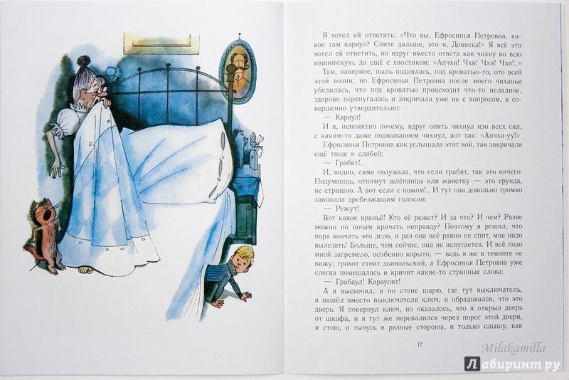 Иллюстрация 48 из 73 для Двадцать лет под кроватью - Виктор Драгунский   Лабиринт - книги. Источник: Букландия
