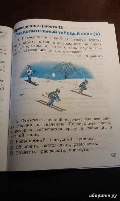 проверочная работа по русскому языку 2 класс михайлова решебник