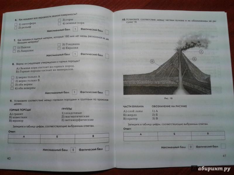 География. Начальный курс. 5 класс