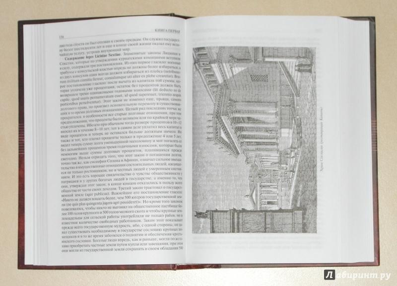 Иллюстрация 24 из 45 для Рим. Полное издание в одном томе - Вильгельм Вегнер | Лабиринт - книги. Источник: Строгалев  Андрей Владимирович