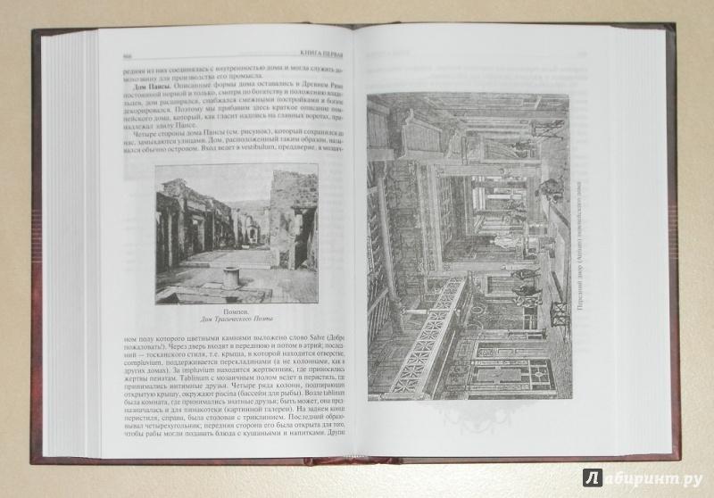 Иллюстрация 25 из 45 для Рим. Полное издание в одном томе - Вильгельм Вегнер | Лабиринт - книги. Источник: Строгалев  Андрей Владимирович