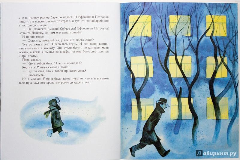 Иллюстрация 50 из 73 для Двадцать лет под кроватью - Виктор Драгунский | Лабиринт - книги. Источник: Букландия