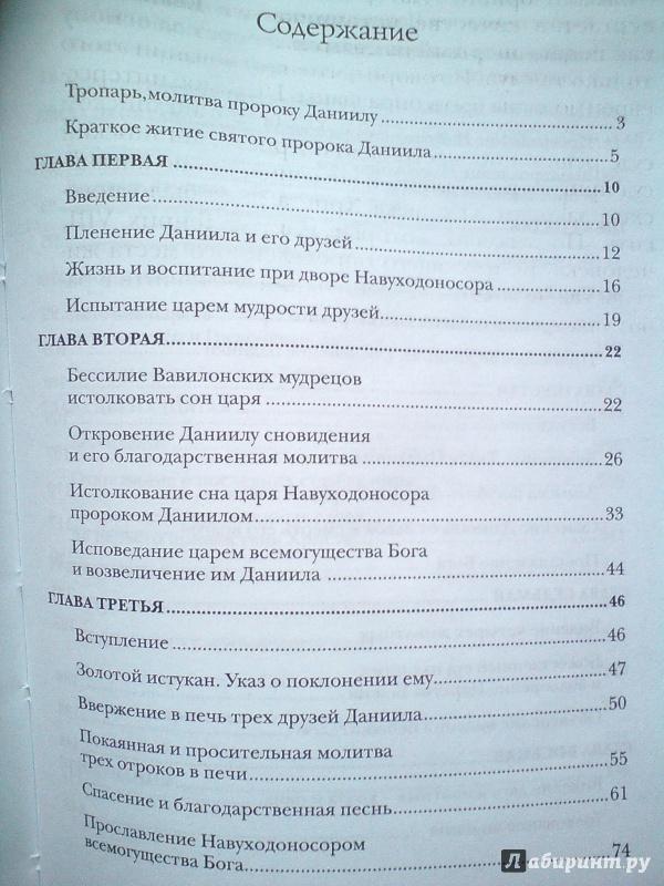 марке машины толкование на книгу пророка даниила 3 глава артефактов Сталкер