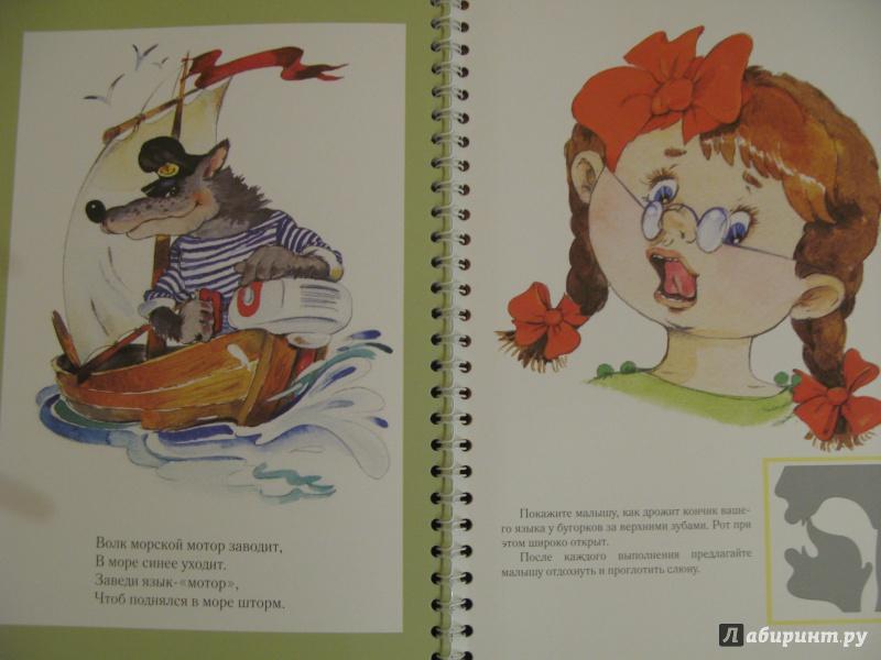 Иллюстрация 15 из 30 для Веселая артикуляционная гимнастика 2 - Наталия Нищева | Лабиринт - книги. Источник: Мария  Мария