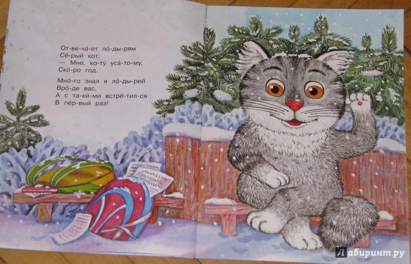Самуил кот и лодыри