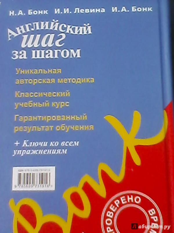Решебник к учебнику н а бонк