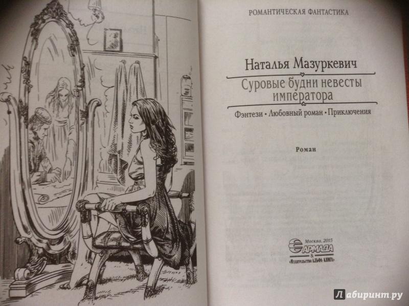 НАТАЛЬЯ МАЗУРКЕВИЧ КНИГИ СКАЧАТЬ БЕСПЛАТНО