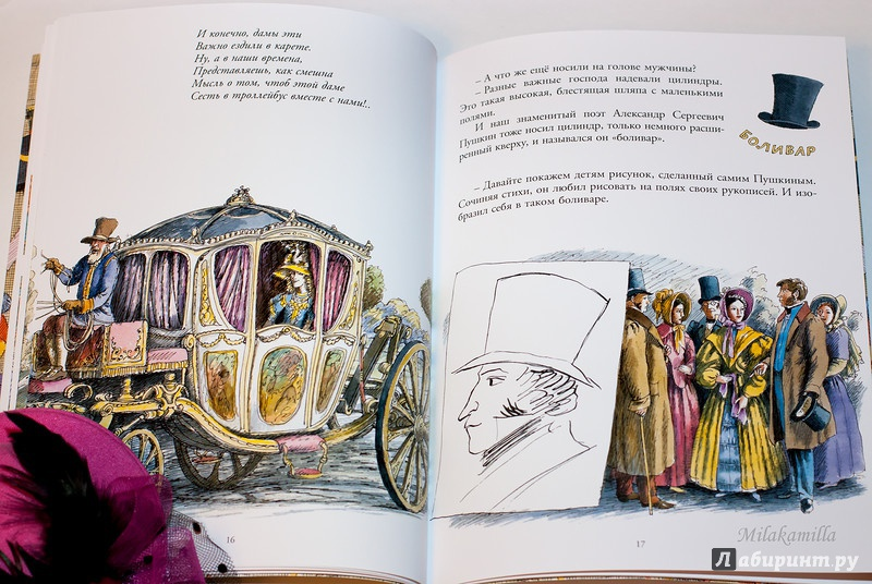 Иллюстрация 66 из 89 для Дело в шляпе - Наталья Кончаловская | Лабиринт - книги. Источник: Букландия