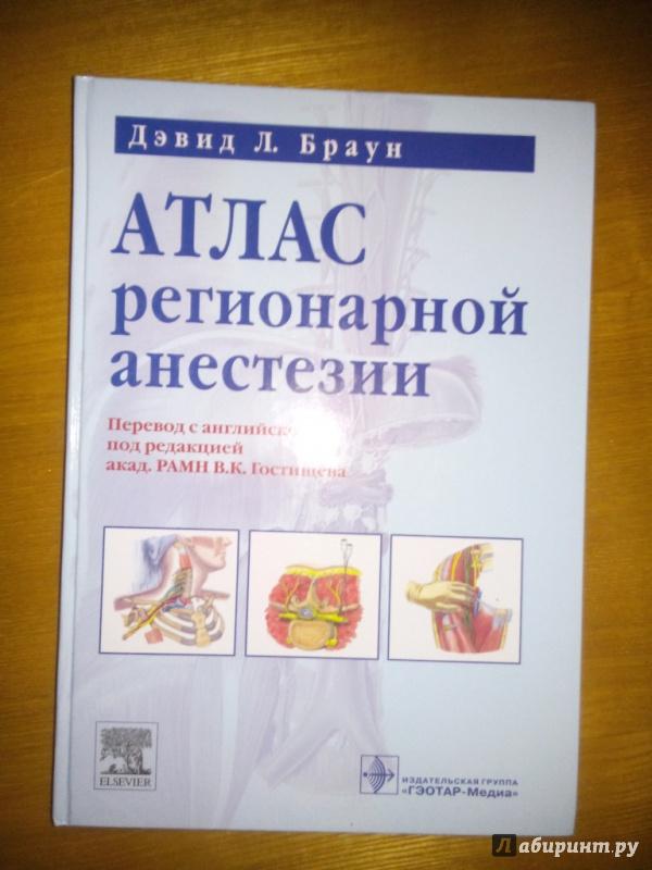 атлас по анестезиологии норберт ревер хольгер тиль pdf