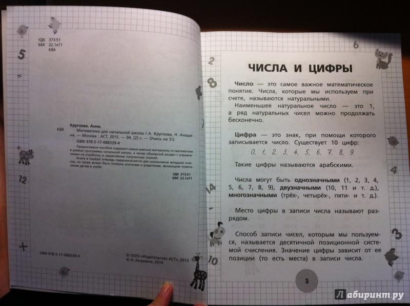 Иллюстрация 1 из 19 для Математика для начальной школы - Анашина, Круглова | Лабиринт - книги. Источник: milena583