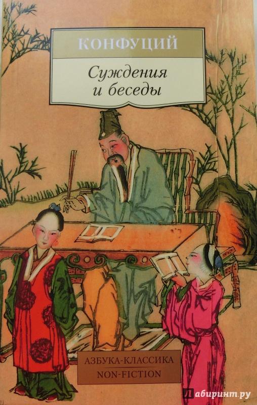 Иллюстрация 1 из 23 для Суждения и беседы - Конфуций | Лабиринт - книги. Источник: Девяткина  Мария